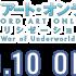 动画《刀剑神域Alicization War of Underworld》释出前导宣传影片